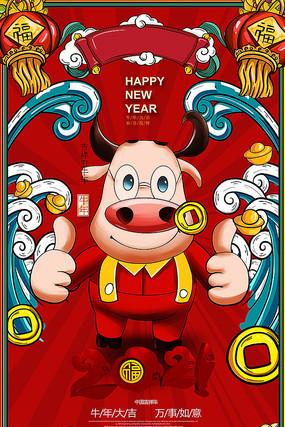 手绘插画2021牛年新年海报