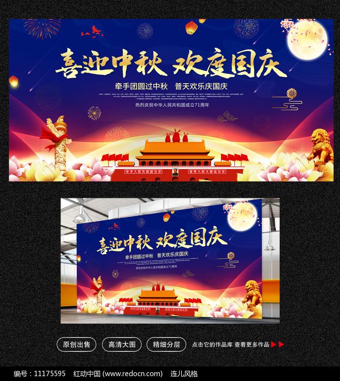 双节同庆蓝色中秋国庆背景板图片