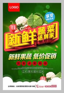 蔬菜水果配送海报