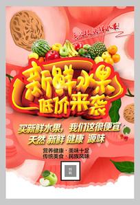 水果促销特价来袭海报psd设计素材