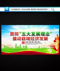 五大发展理念海报