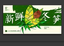 新鲜冬笋宣传展板设计