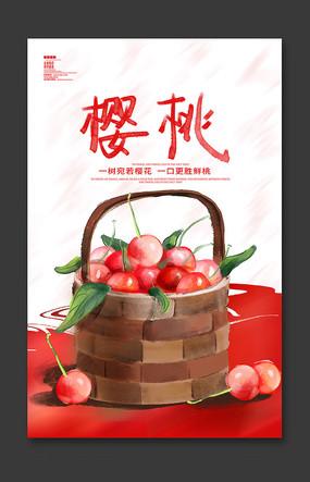 樱桃宣传海报设计