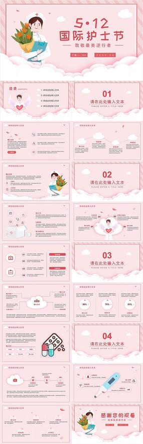 原创国际护士节公益宣传策划PPT模板