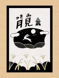 原创黑白画剪纸日本中秋节月见