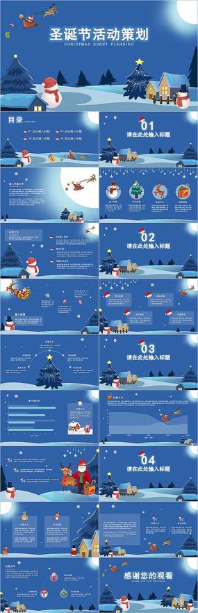 原创卡通圣诞节活动策划PPT模板