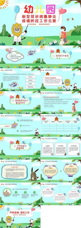 原创卡通幼儿园疫情防控工作PPT模板