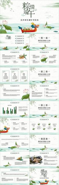 原创中国风五月初五端午节PPT模板