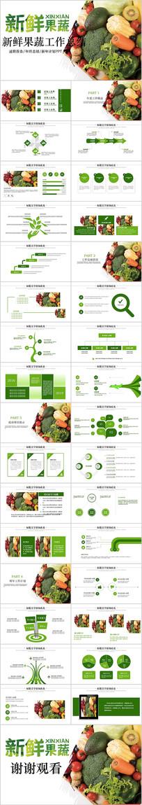 原生态大棚蔬菜种植基地有机蔬菜PPT