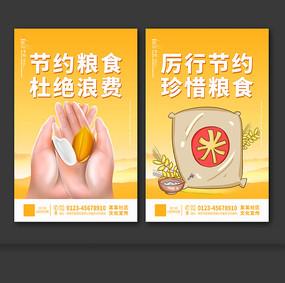 珍惜粮食厉行节约宣传海报设计