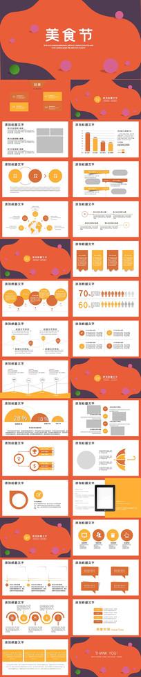 中国菜美食节PPT模板