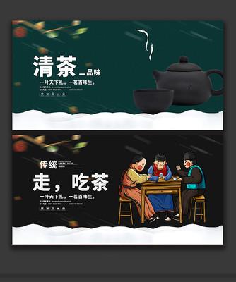 中国传统茶文化宣传海报设计