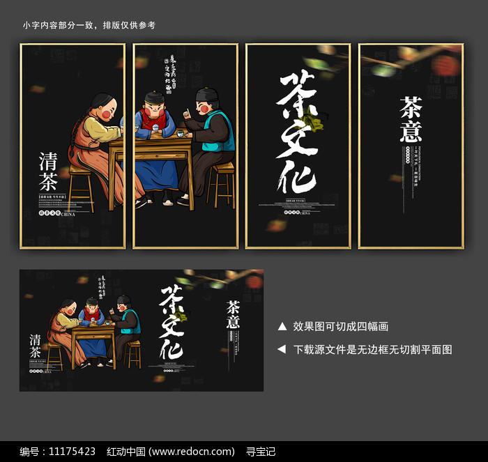 中国风传统茶文化装饰画图片
