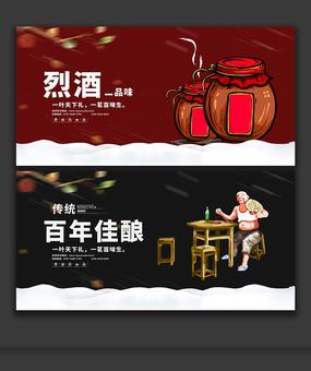中國風傳統酒文化宣傳海報設計
