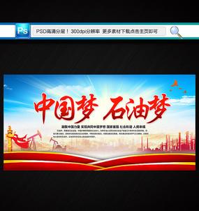 中国梦石油梦海报