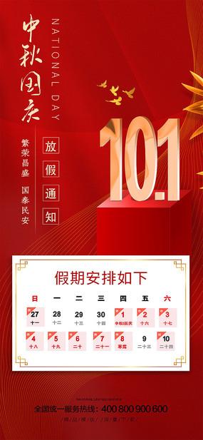 中秋国庆放假通知微信海报