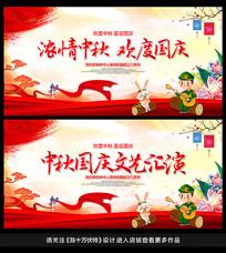 中秋国庆文艺汇演展板设计