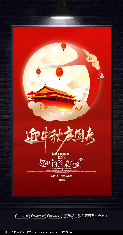 中秋国庆宣传海报图片