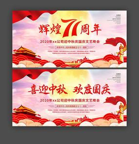 中秋节国庆节71周年文艺晚会背景展板