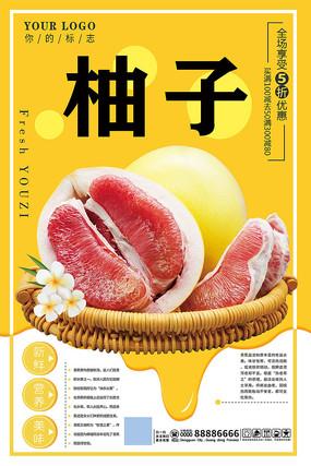柚子水果海报
