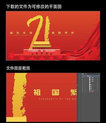 71周年国庆背景板宣传海报