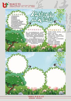 保护环境小报设计