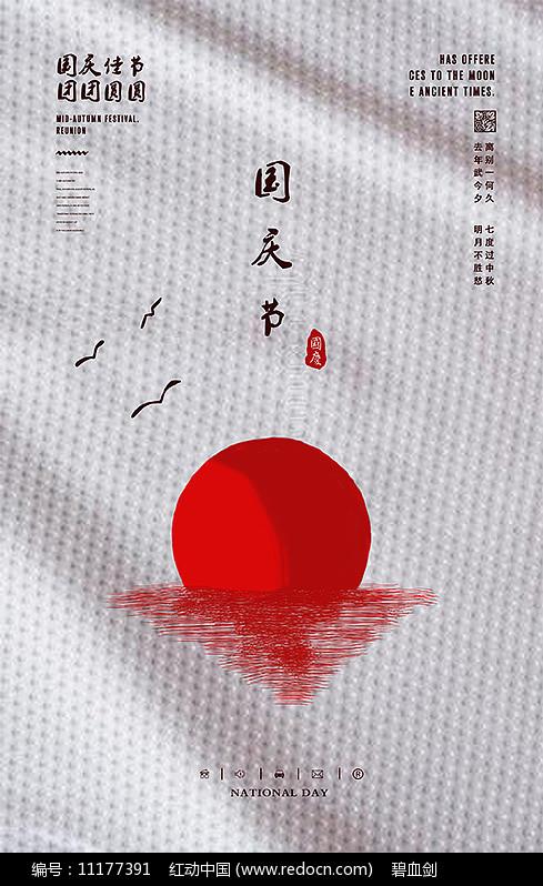 大气国庆节海报设计图片