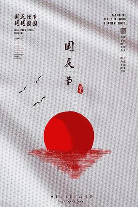 大气国庆节海报设计