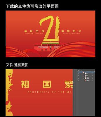 大气喜庆71周年国庆宣传海报