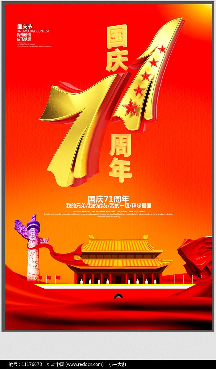 国庆71周年海报设计图片