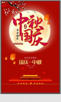 国庆中秋节海报设计