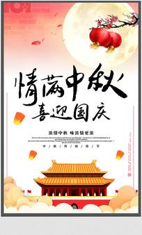 国庆中秋双节同庆海报设计
