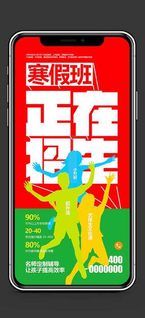 寒假班微信招生海报