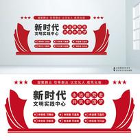 红色新时代文明实践中心文化墙