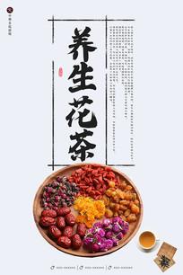 花茶文化海报设计
