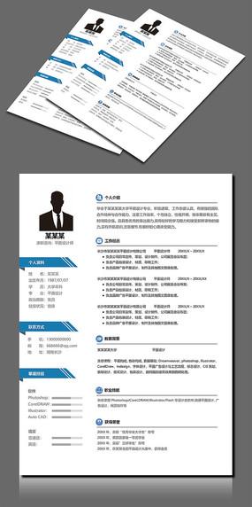 简洁简约蓝色个人求职简历设计