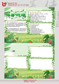简约保护环境小报