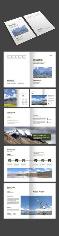 简约大气环保画册