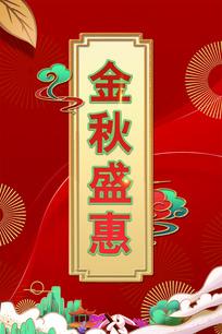 金秋盛惠海报