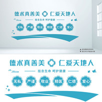 蓝色简约医院文化墙设计
