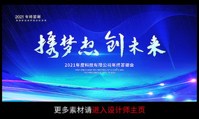 蓝色科技互联网峰会会议背景展板