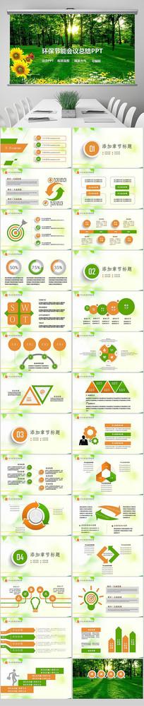 绿色环保森林湿地环境保护生态森林业PPT