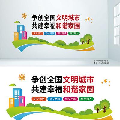 绿色简约城市文明建设文化墙设计