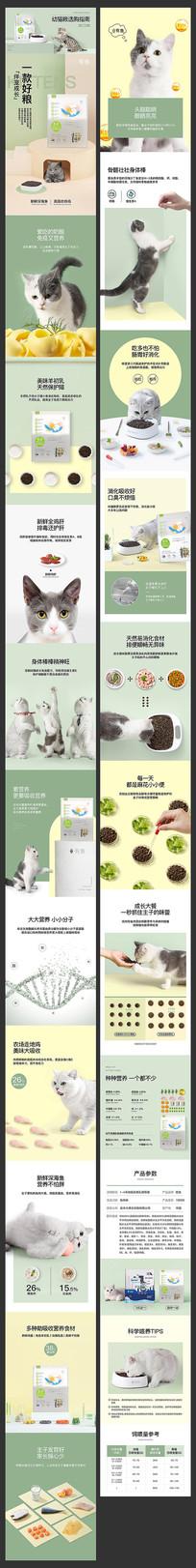 猫粮宠物淘宝详情页