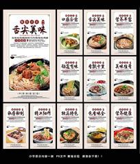 美食文化宣传展板