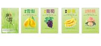 美味水果系列海报