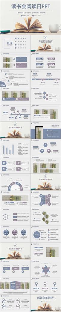 清新阅读亲子阅读教育读书日读书PPT