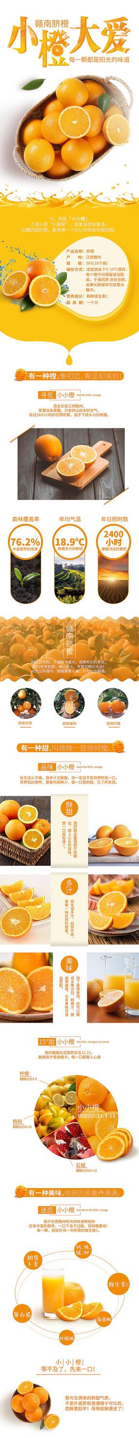 香橙详情页设计模板