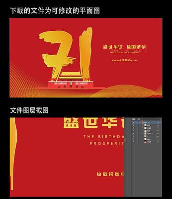 原创71周年国庆节宣传海报背景板