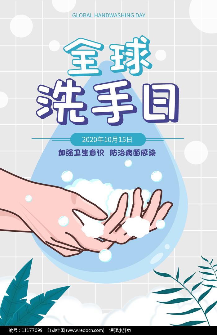 原创手绘全球洗手日公益海报图片